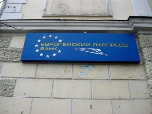 «Европейский Экспресс»
