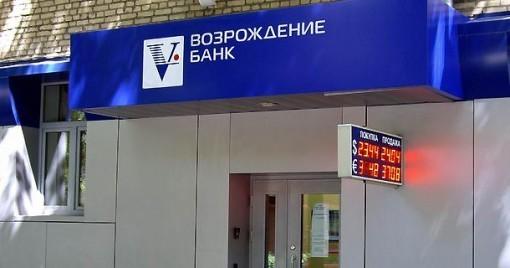рейтинг банка «Возрождение»