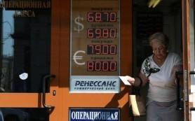 Рубль сменил курс