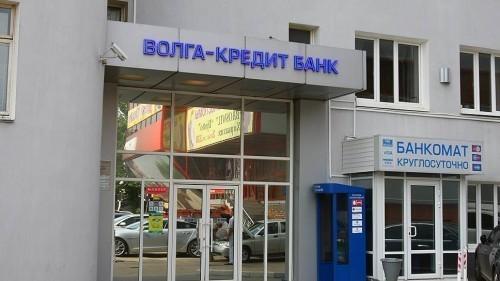Банк «Волга-кредит»