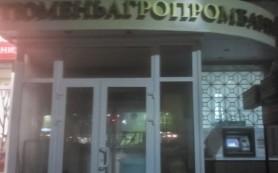 Тюменьагропромбанк