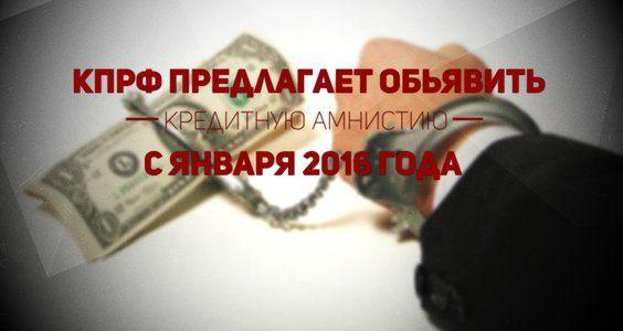 объявить кредитную амнистию