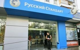 «Русский стандарт»
