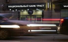 Банк «Траст»