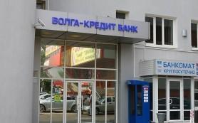 """Волга-Кредит"" банк"