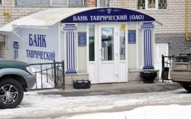 банк «Таврический»