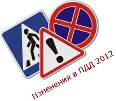 Изменения в ПДД 2012 год