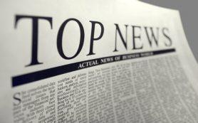 Свежие новости политики, экономики, культуры, спорта, а также обзоры других важнейших событий из жизни Российской действительности - пользуются огромной популярностью у наших соотечественников - пользователей глобальной сети на всех континентах и во всех уголках нашей огромной страны. Ежедневно сотни тысяч печатных изданий, электронных порталов новостей, популярных радиостанций и других источников информации, публикуют свежие актуальные новости о самых важных событиях в Российской и мировой экономике, политике, и других важных областях, предоставляя для новостных блоков разделы печатных изданий, электронных порталов, или эфирное время радиовещения.