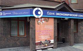 Банк Экономический Союз»