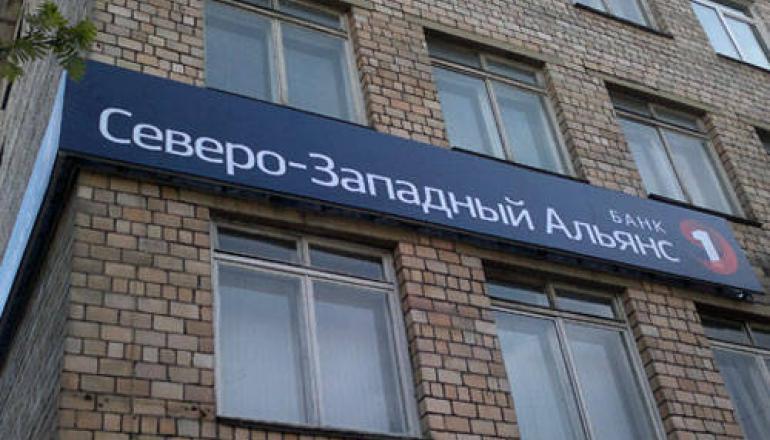 Северо-Западный 1 Альянс Банк