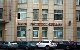 банк «Экспресс-кредит»