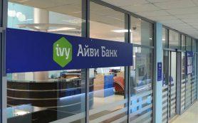 Айви Банк