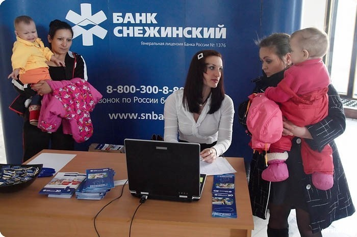 Банк «Снежинский»