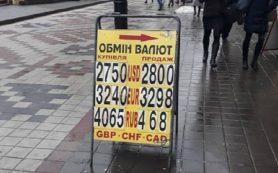 Американская валюта в обменных пунктах