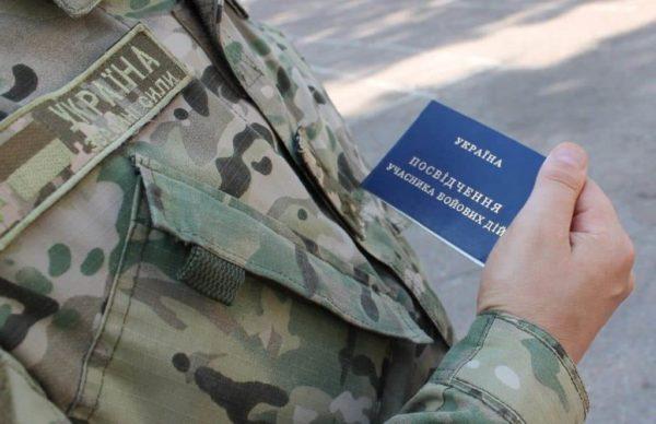 льготы для военных