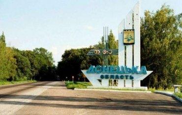 Село Заиченко в Донецкой области